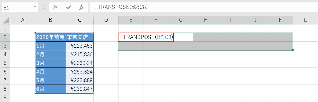 TRANSPOSE関数を入力する