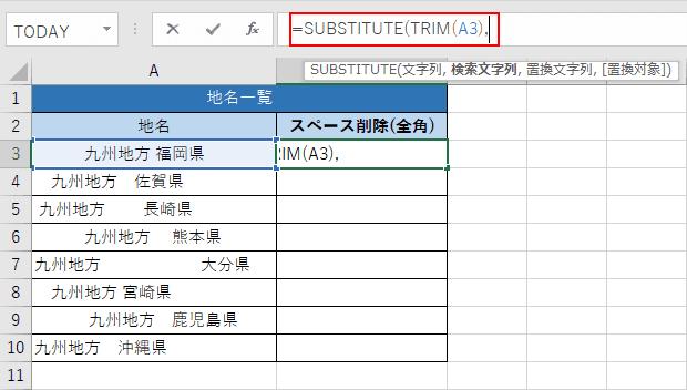 SUBSTITUTE関数の入力