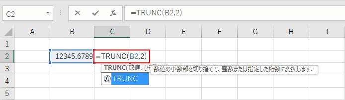 TRUNC関数の入力