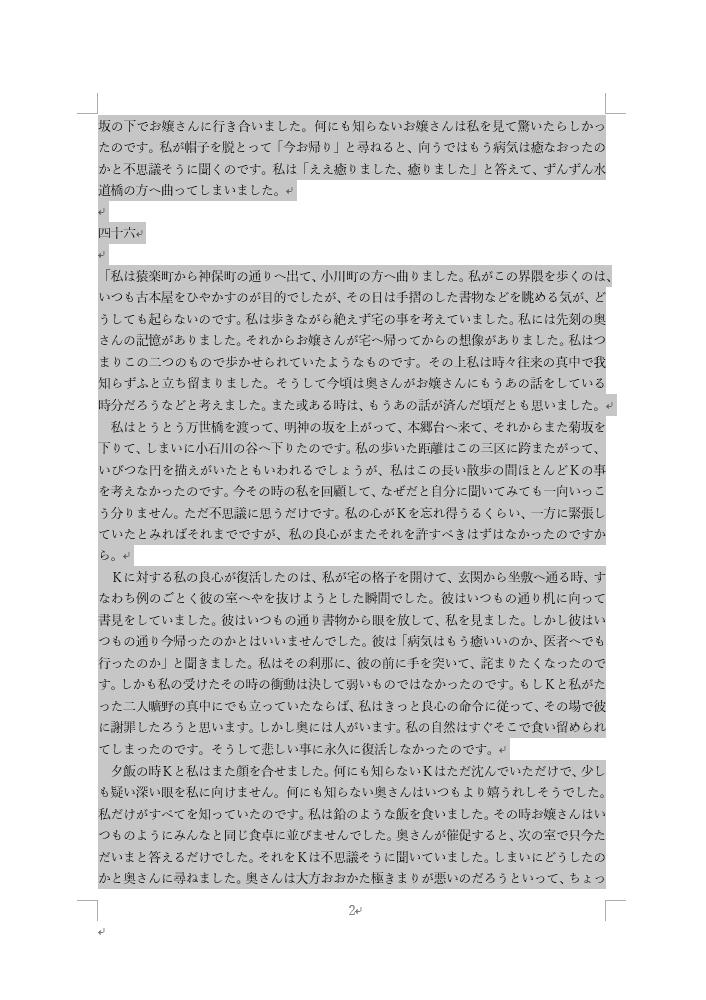 2ページすべてを選択