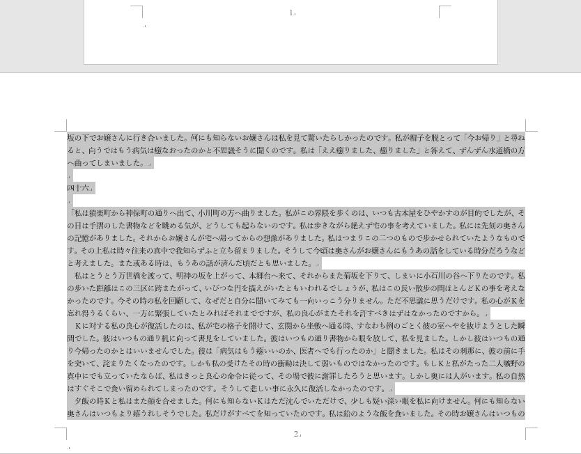 2ページ目が横向き