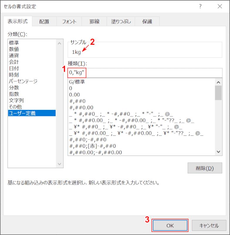 kgにするユーザー定義