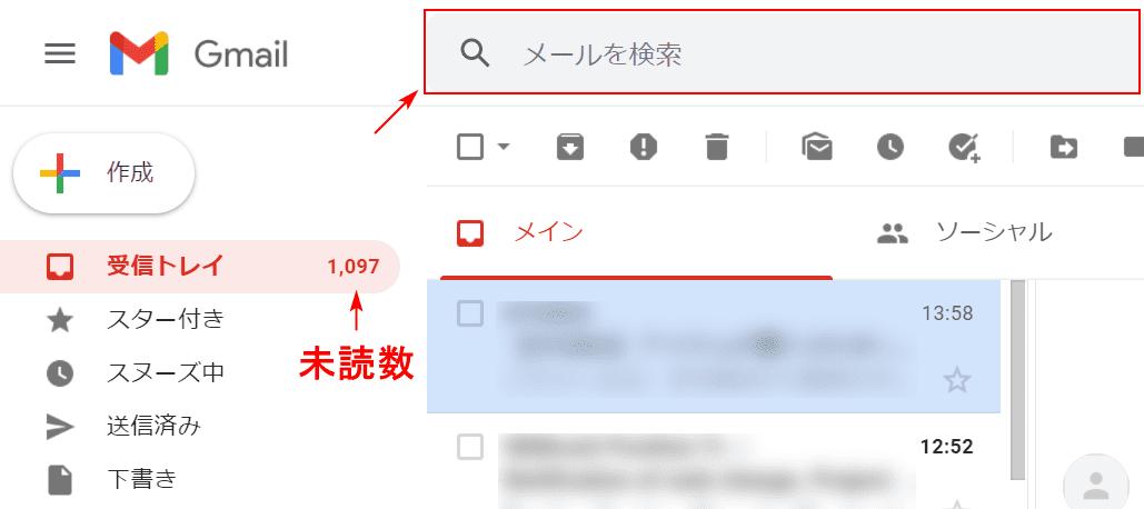 検索ボックスの位置確認