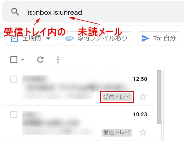 受信トレイ内の未読メール