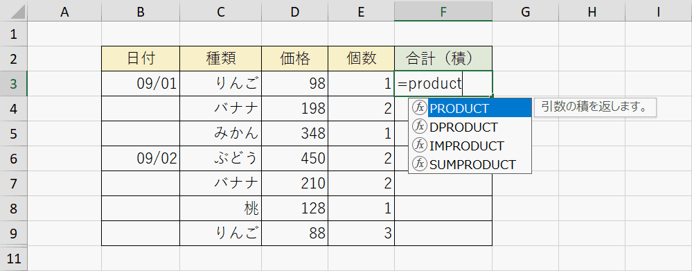 PRODUCT関数の入力