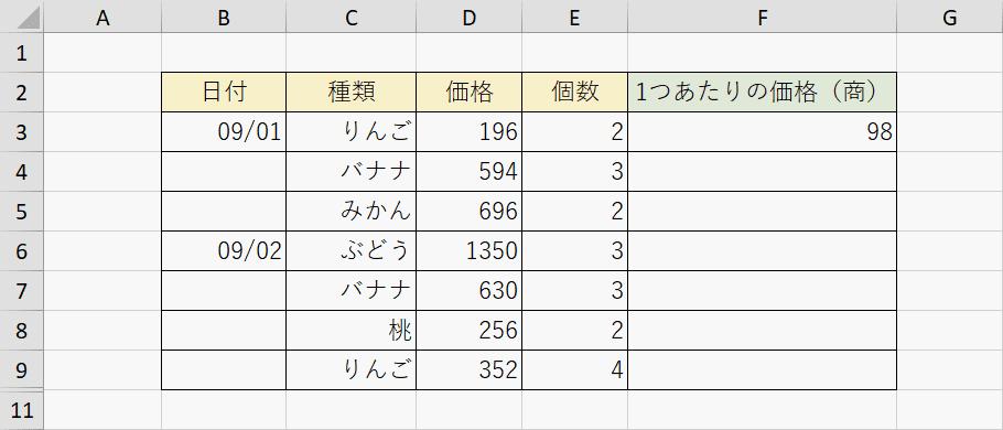 QUOTIENT関数の計算結果