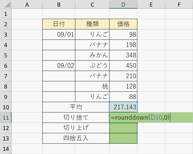 ROUNDDOWN関数の範囲指定