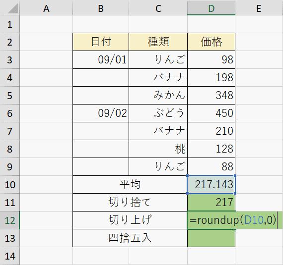 ROUNDUP関数の範囲指定
