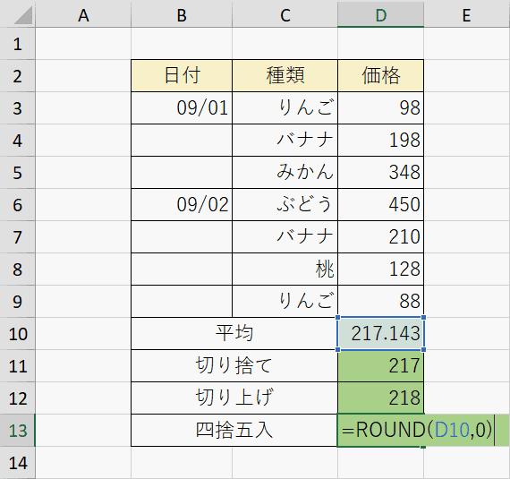 ROUND関数の範囲指定