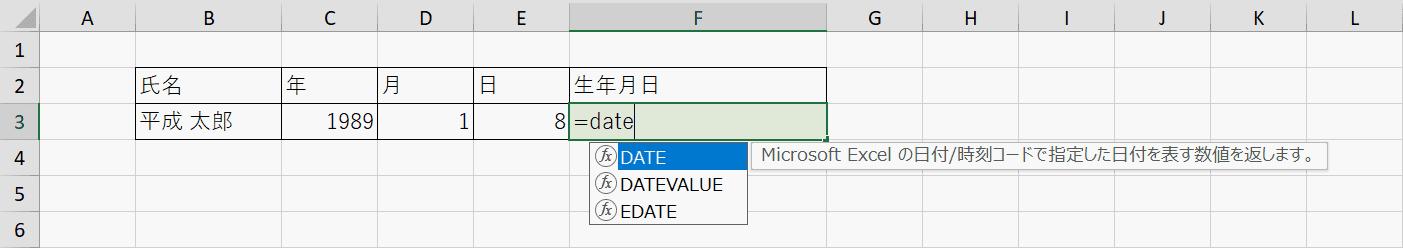 DATE関数の入力