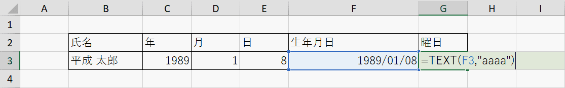 TEXT関数の入力