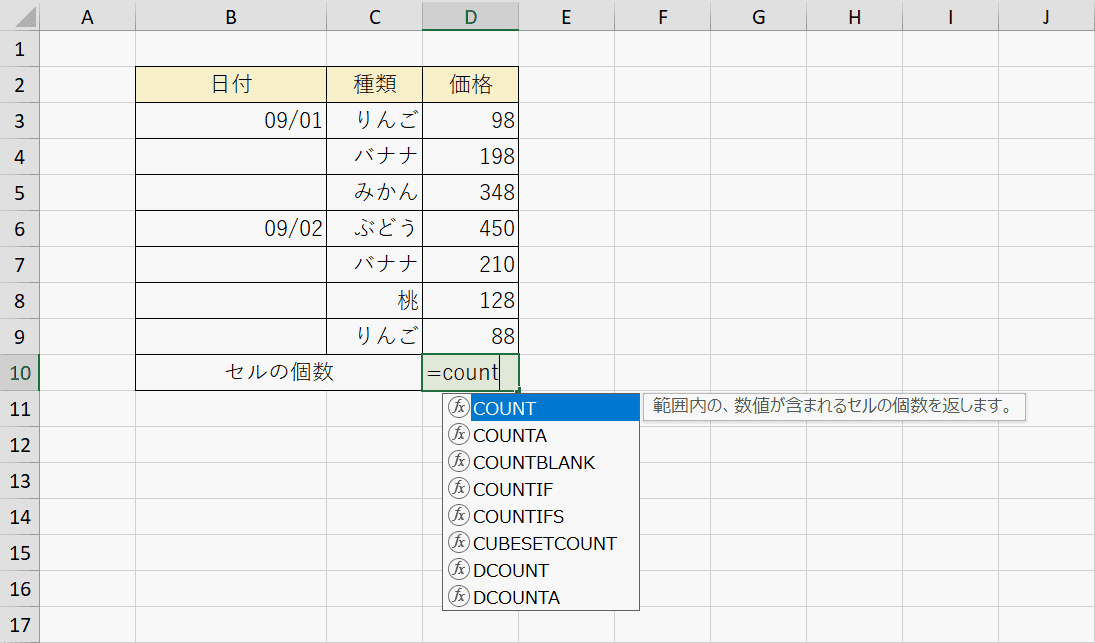 COUNT関数の入力