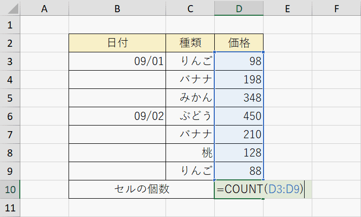 COUNT関数の範囲指定