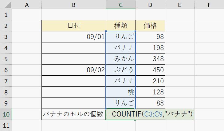 COUNTIF関数の範囲指定