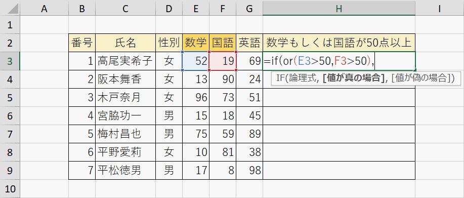 IF関数で条件式を指定