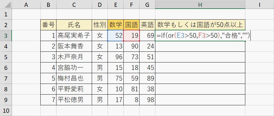 IF関数において結果の条件分岐