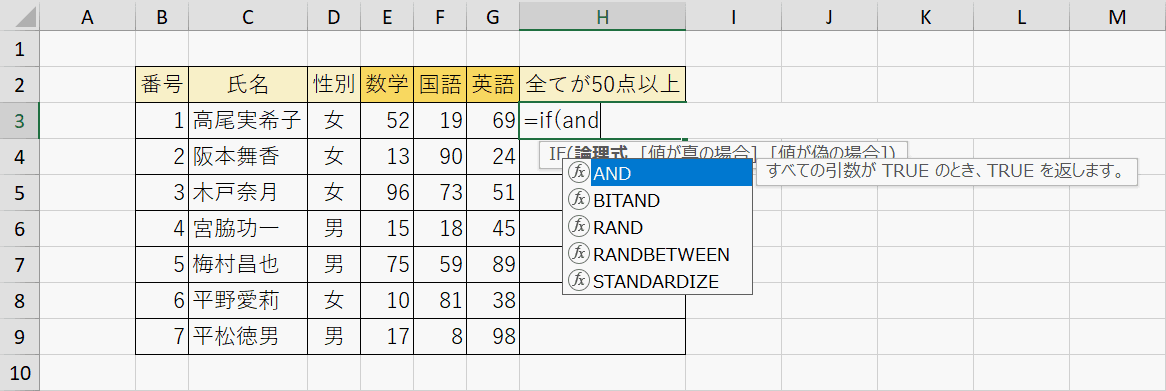IF関数でandを入力
