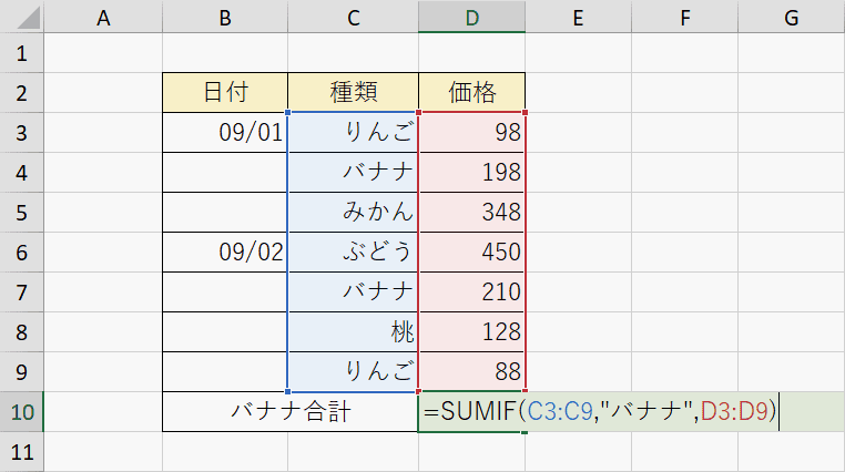 SUMIF関数の範囲指定