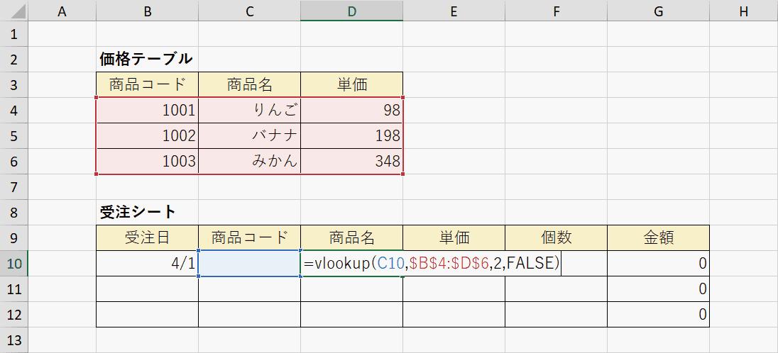 VLOOKUP関数の形式