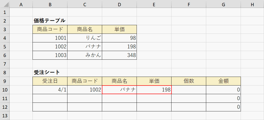 VLOOKUP関数の結果