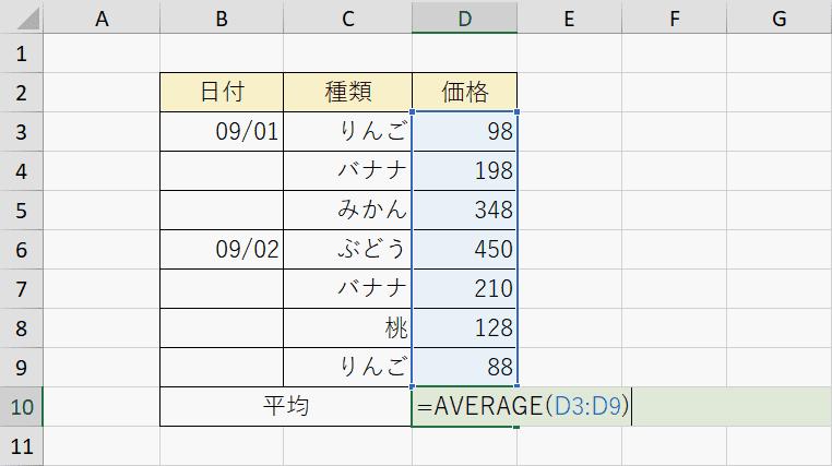 AVERAGE関数の範囲指定