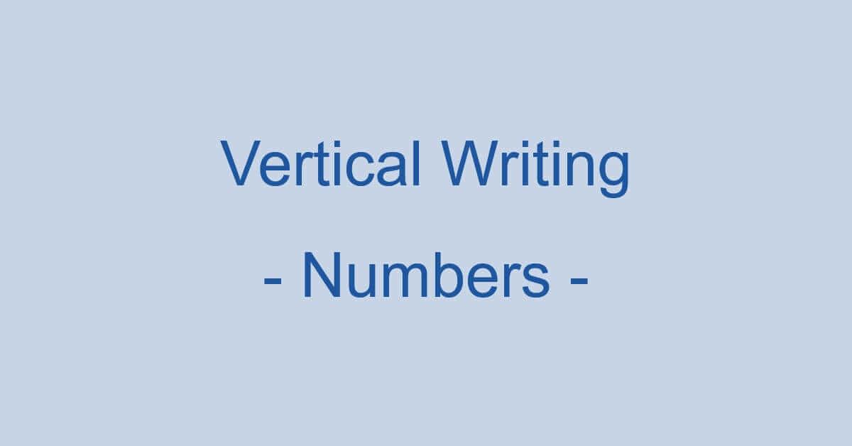 ワードの縦書き文書で数字だけ横にする方法