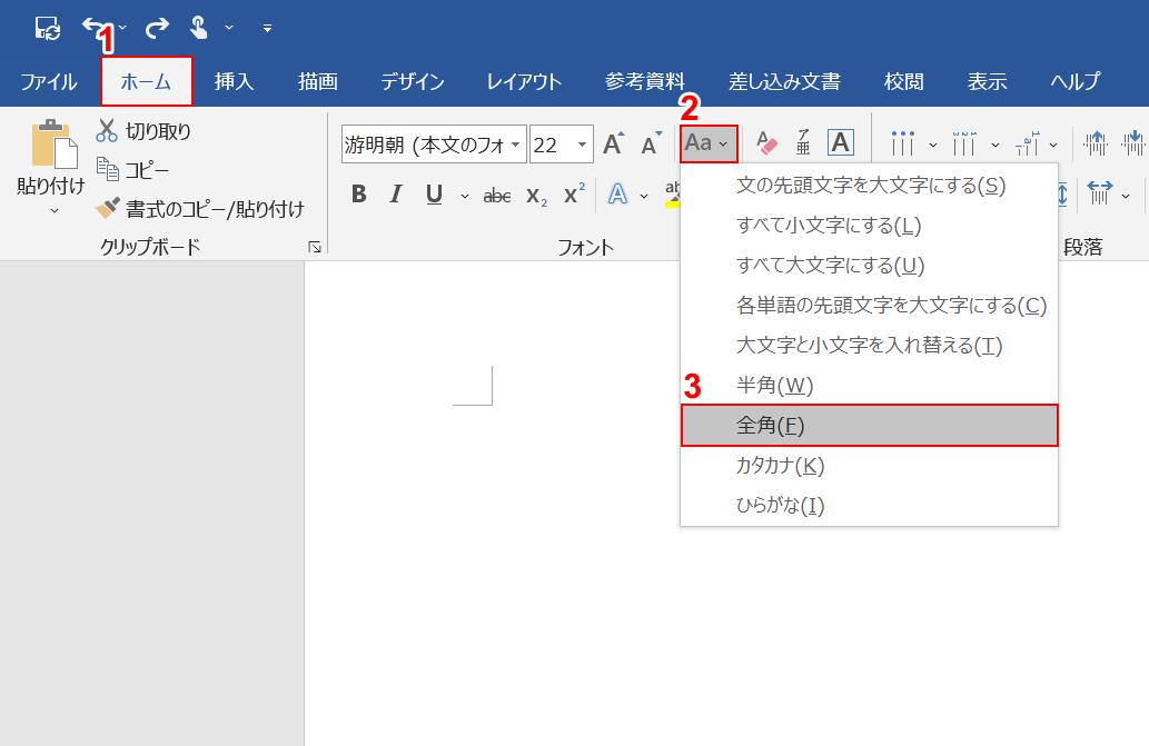 文字種の変換から全角を選択
