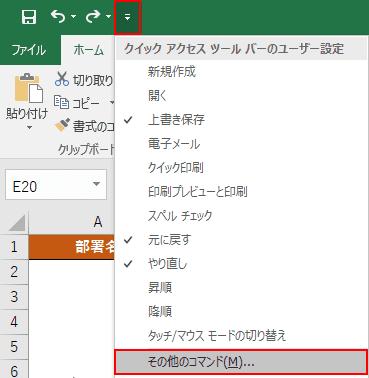 クイックアクセスツールバーの設定