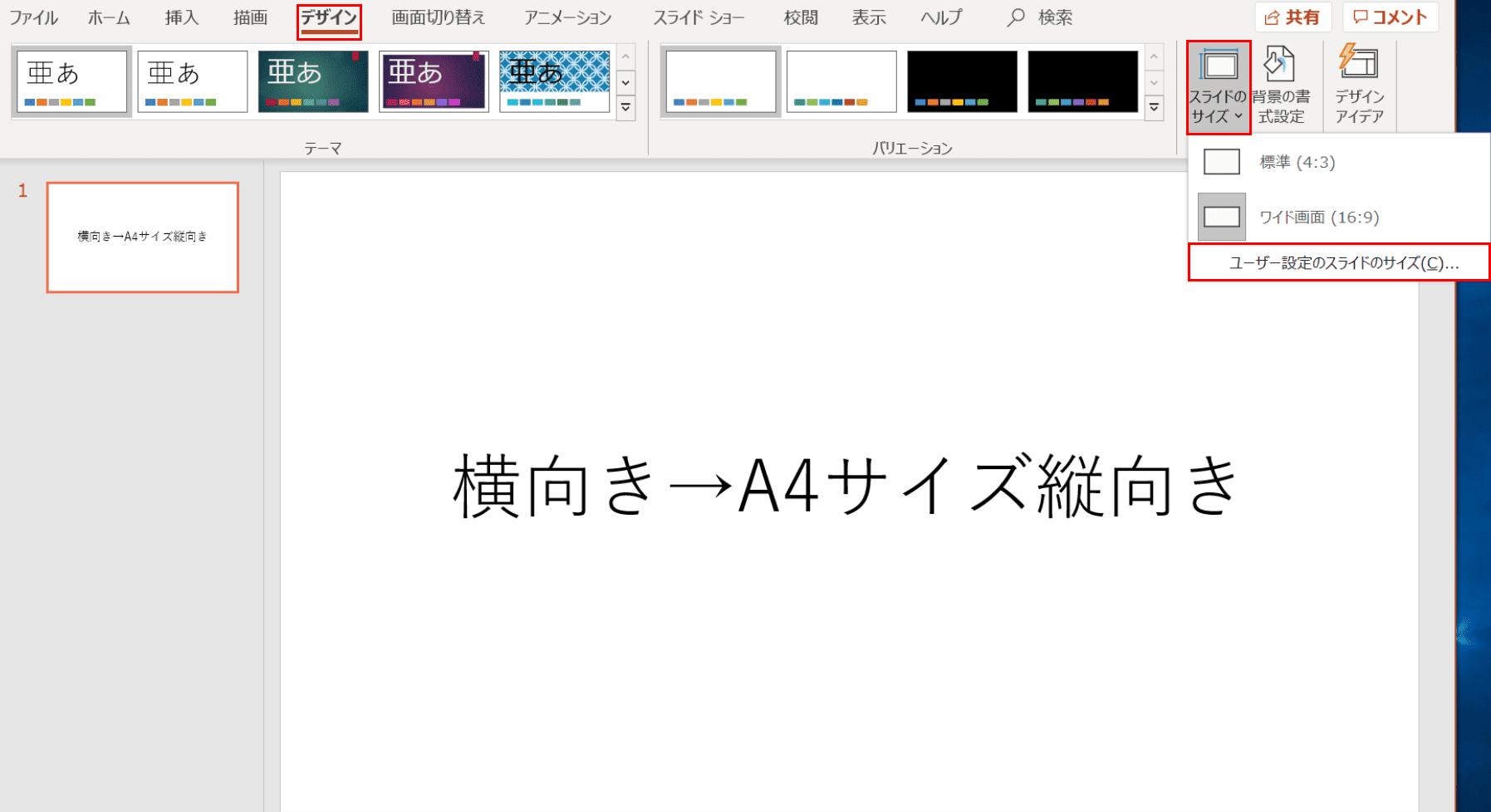 ユーザー設定のスライドのサイズ