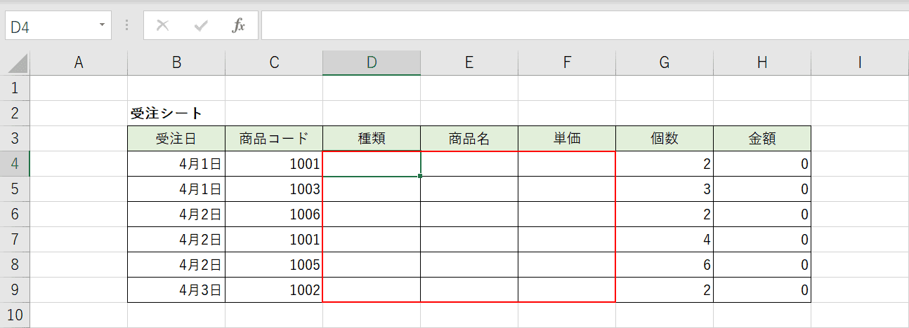 VLOOKUP関数のクリア