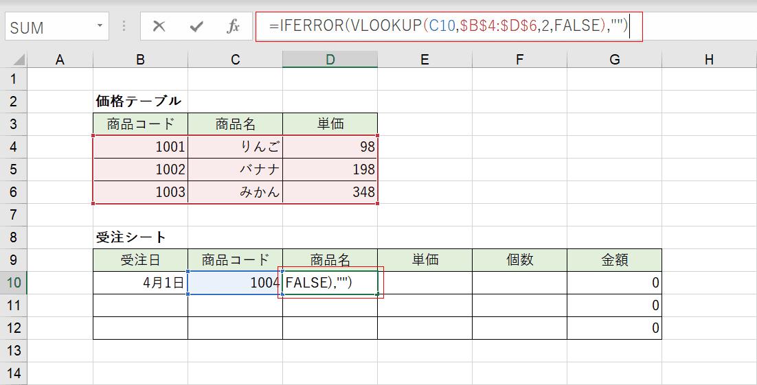 IFERROR関数の使用結果
