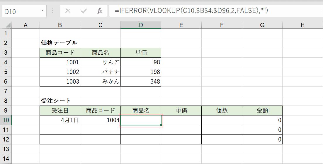 IFERROR関数の使用