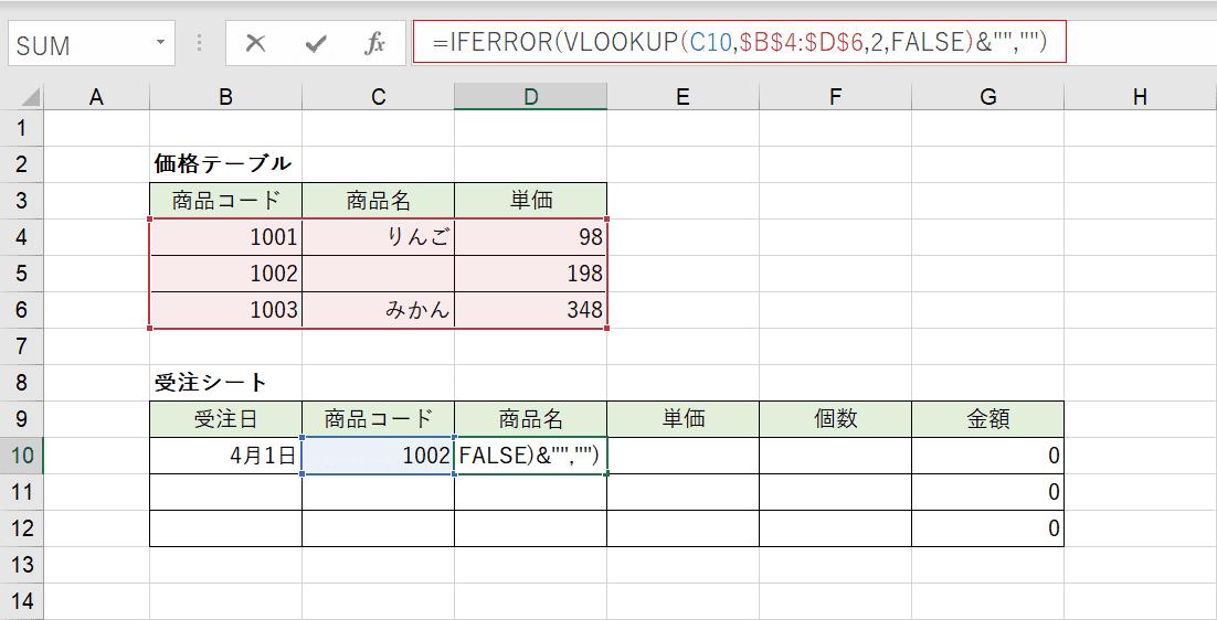 エラー、0を空白にする方法
