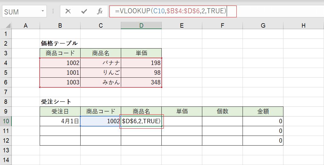 検索値を参照する列が昇順で並び替えられていない例