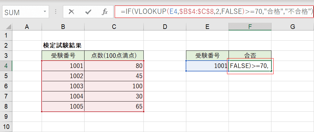 VLOOKUP関数とIF関数の入力