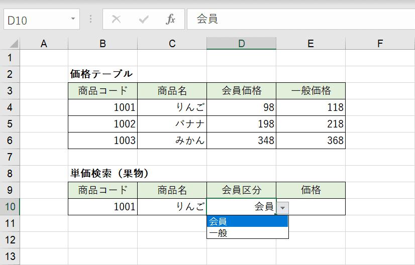 IF関数のTRUEにVLOOKUP関数を指定した例