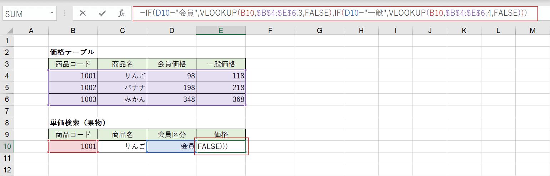 組み合わせた関数例