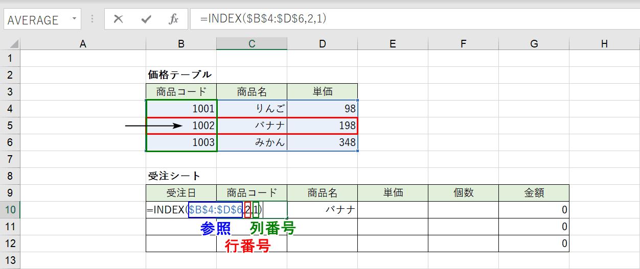 INDEX関数の説明