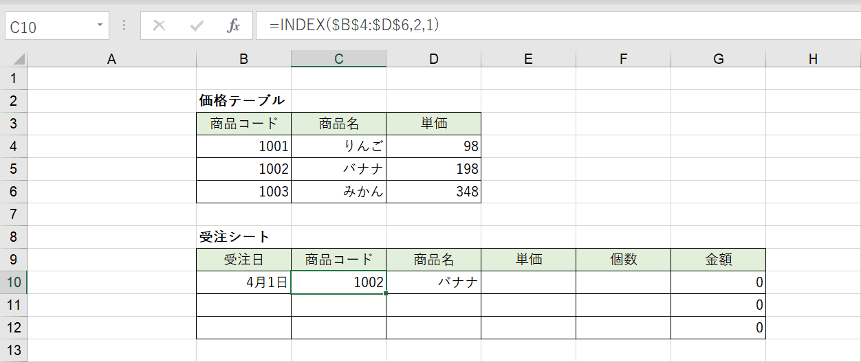 INDEX関数の入力