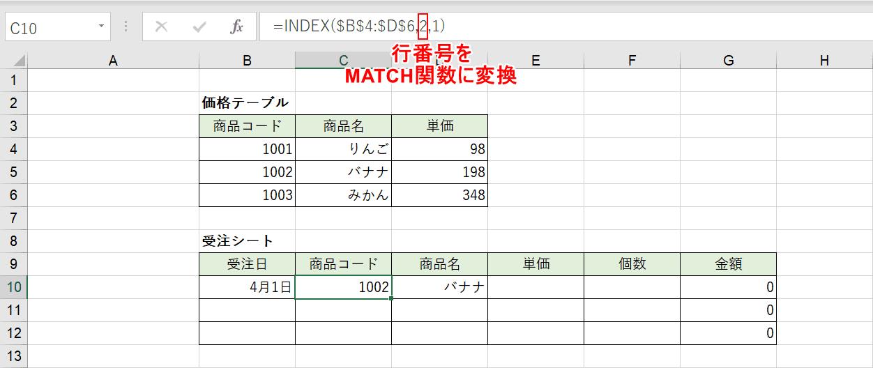 行番号をMATCH関数に変換