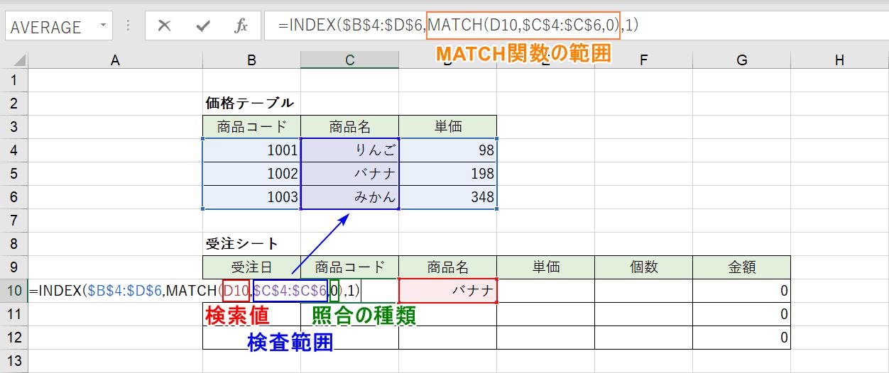 MATCH関数の説明