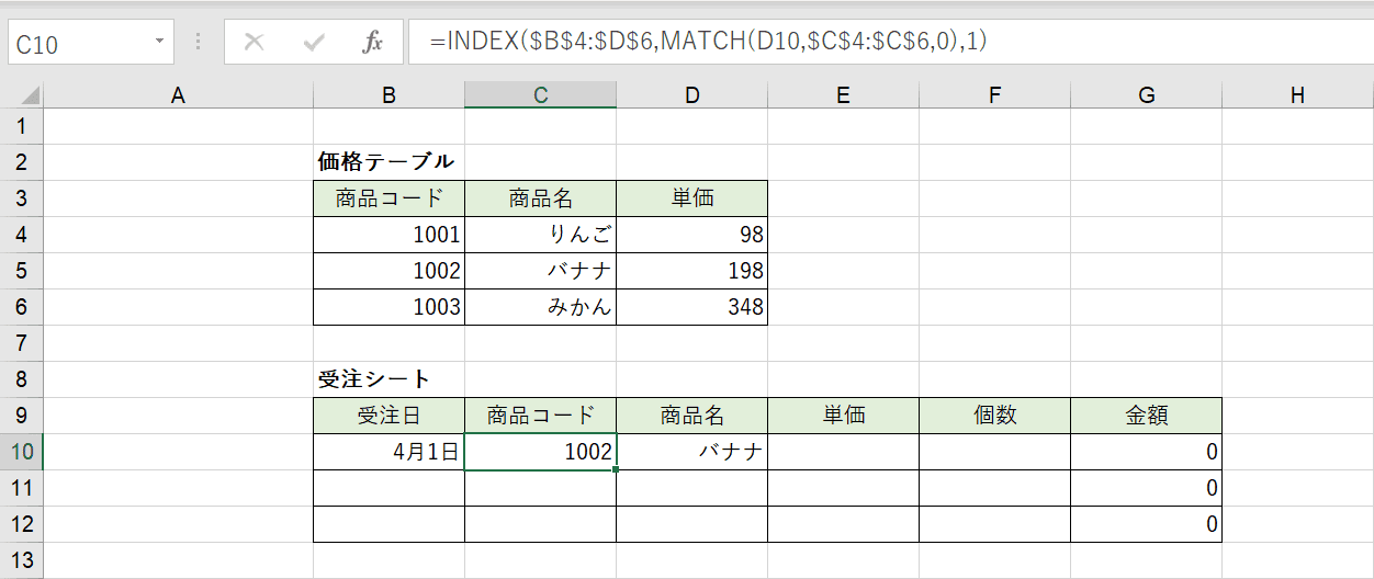 MATCH関数の結果