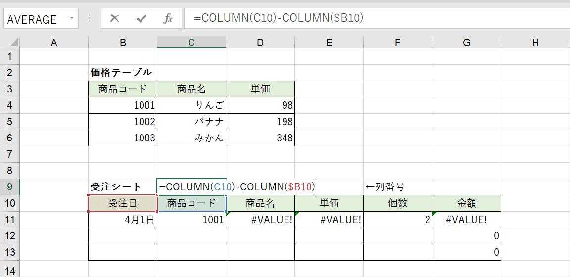COLUMN関数の利用