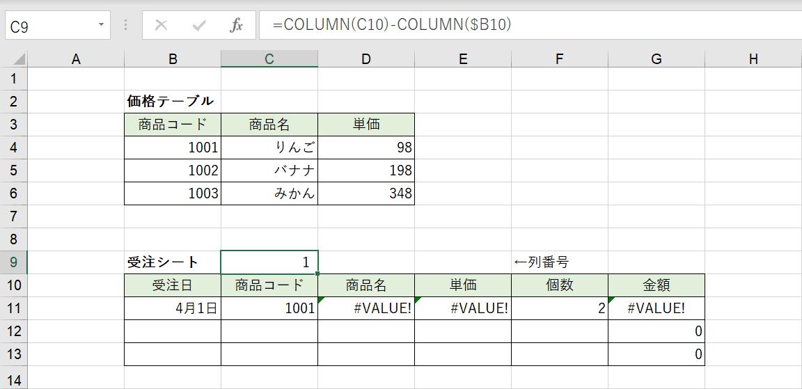 COLUMN関数の結果
