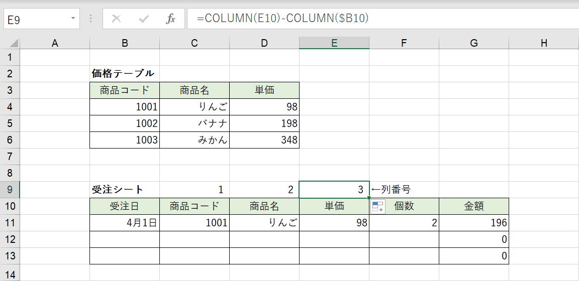 COLUMN関数のフィルハンドルの結果