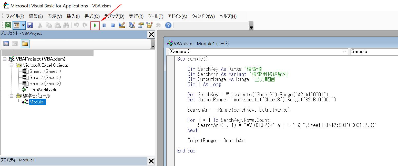コードの実行