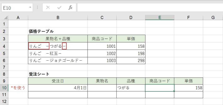 部分一致検索の表