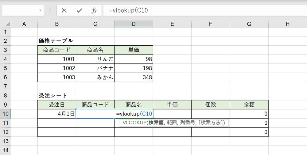 検索値の指定