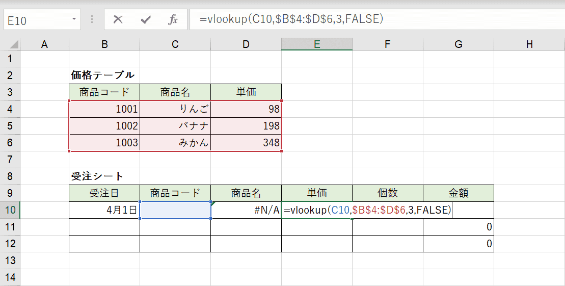 VLOOKUP関数の列番号の指定
