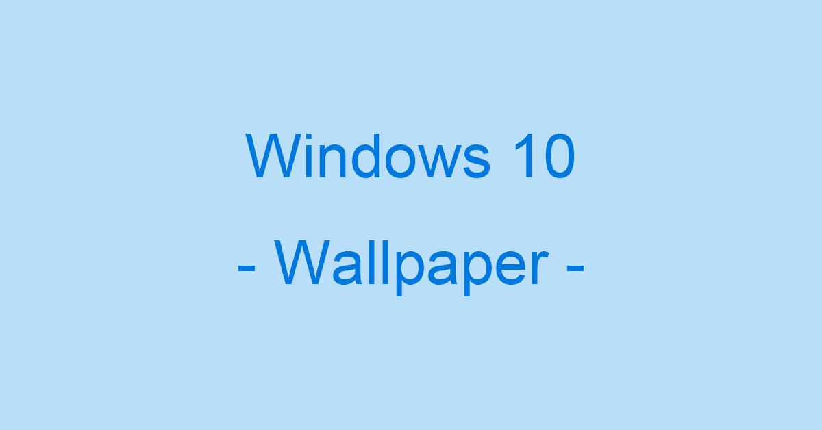 Windows 10の壁紙の設定に関する情報まとめ